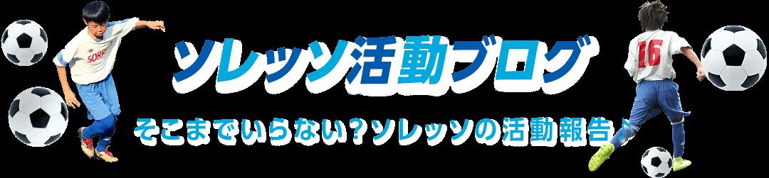 ソレッソ活動ブログ
