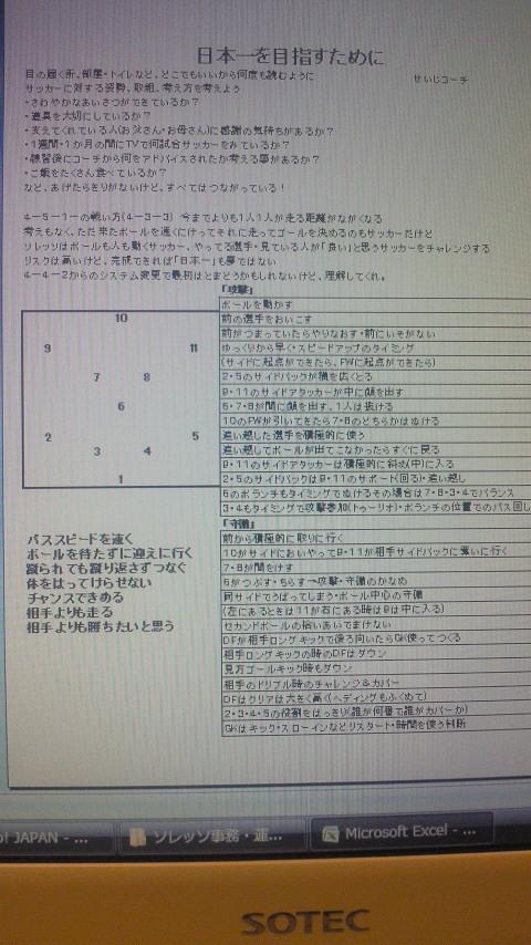 せいじコーチのブログ-201006181146000.jpg