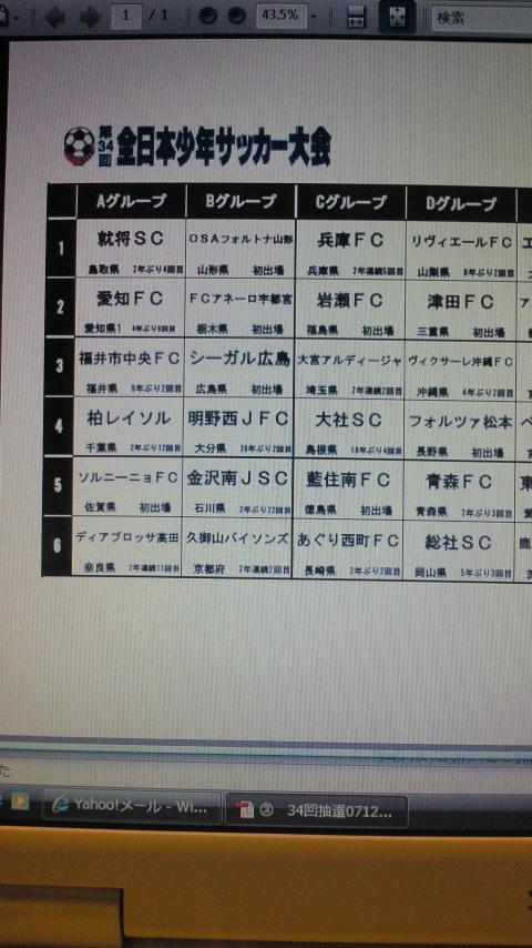 せいじコーチのブログ-201007121823000.jpg