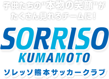 """子供たちの""""本物の笑顔""""がたくさん見れるチームに!ソレッソ熊本 サッカークラブ"""