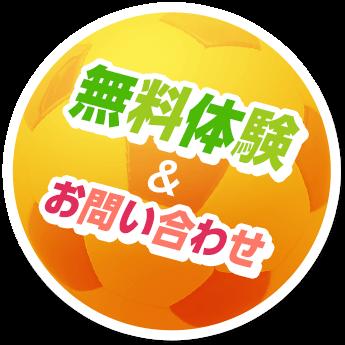 無料体験&お問い合わせ