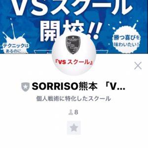 vsスクール熊本校 LINE@開設