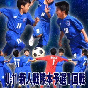 U-11新人戦熊本県予選1回戦