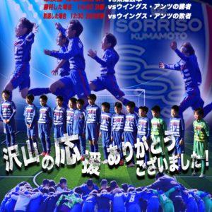 U-11新人戦熊本県予選ラウンド16・8