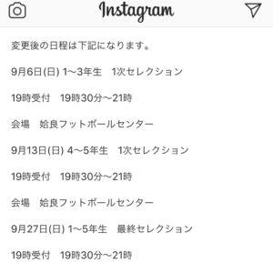 ブリリアントプロジェクト鹿児島セレクション延期