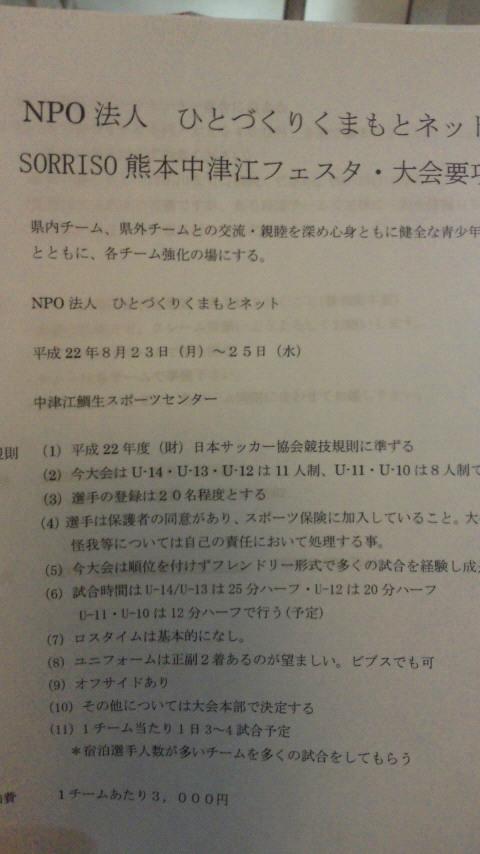 せいじコーチのブログ-201005251059000.jpg