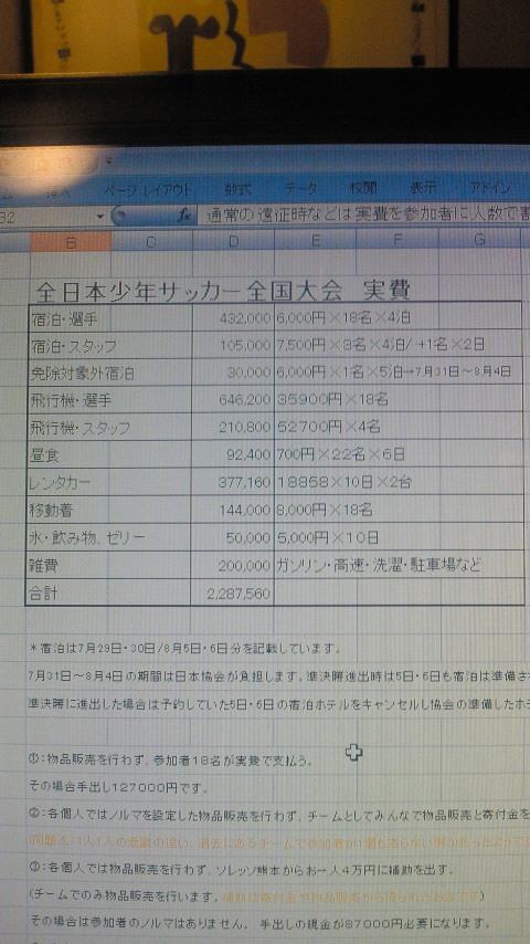 せいじコーチのブログ-201006211509000.jpg