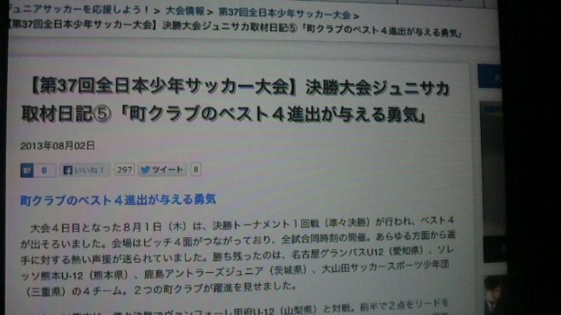 せいじコーチのブログ-2013080217320000.jpg